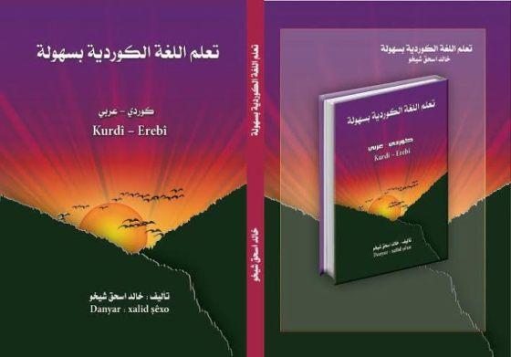 كتاب تعلم اللغة الكوردية بسهولة